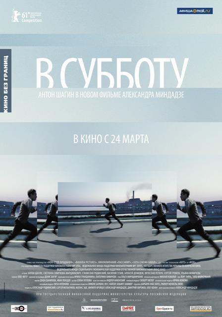 1298635690_v-subbotu_poster_2