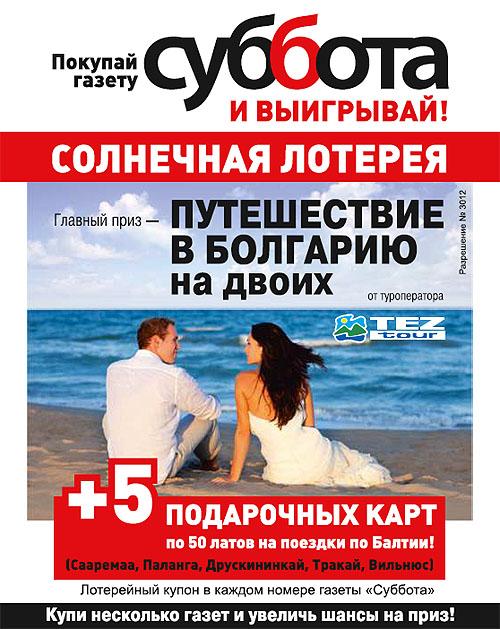 subbota_bulgaria